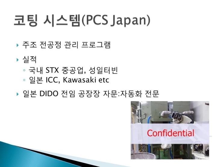 슬라이드8-1.JPG